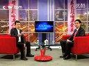 CCTV访谈长沙中联泵业有限公司 (134播放)