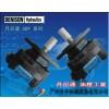 丹尼逊 叶片泵 SDV20-1P8P-1C