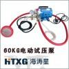正品【海涛星】手提式60KG电动压力测压泵/试压机管道打压机/HT-8