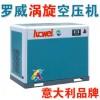 罗威空压机 涡旋式变频节能空压机 大型直联风冷空气压缩机 气泵