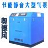 广州澳德风 螺杆空压机 节能静音高压空气压缩机 大型气泵 保3年