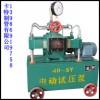 【企业集采】电动试压泵(重点推荐试压泵欢迎咨询)试压泵厂家
