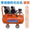 捷豹空压机 活塞式空压机  空气压缩机 小型无油静音 节能气泵