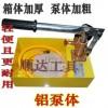 2.5MPA手动试压泵 打压泵 打压机 试压泵 加厚铝体 试压机