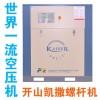 开山空压机凯撒系列 15kw螺杆机高效率节能大型气泵 螺杆空压机