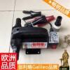直流齿轮油泵 直流油泵24v 直流24v油泵 便携式直流加油泵 价廉