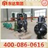 东达集团BQG150/0.2气动隔膜泵专业品质畅销10年气动隔膜泵厂家