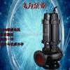 40WQ7-15-0.75  台州潜水泵厂家直销 优质保证