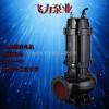 32WQ6-16-0.75  台州潜水泵价格 工程排污水泵