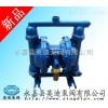 英迪QBY不锈钢气动隔膜泵