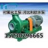 利欧IHF65-50-160防腐泵衬氟离心泵管道泵砂浆污水泵