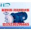 利欧65FSB-32耐腐蚀氟塑料泵化工泵污水泵自吸泵