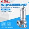 耐酸碱不锈钢排污泵WQP不锈钢污水泵正宗304不锈钢潜水泵