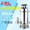 水泵厂家QDX不锈钢潜水泵 小型家用农用清水泵 耐酸碱化工泵