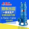 切割泵污水泵 WQ型带铰刀潜水污水泵 立式污水排污离心泵