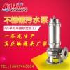 水泵供应商 WQ系列不锈钢潜水排污泵 移动式耐腐蚀化工排污泵
