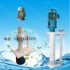 FY立式液下防腐离心泵不锈钢喷淋泵污水杂质泵