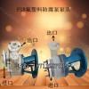 100FSB-40管道自吸泵防腐蚀离心泵化工污水脱硫泵