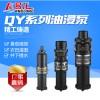 QY系列充油式铸铁潜水泵 农用农田立式油浸泵清水泵