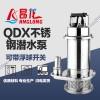 QDX小型家用泵 浮球开关全自动潜水泵 手提式便捷抽水泵图片