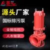 潜水排污泵 无堵塞潜污泵 高扬程污水抽水泵 工程专用潜水泵厂