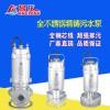 250W小型家用潜水泵 单相水泵 全不锈钢潜水排污泵