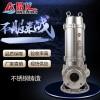 不锈钢高扬程潜水泵 耐腐蚀酸碱污水排污泵无堵塞
