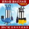 小流量潜污泵 耐腐蚀潜水排污泵不锈钢小水量潜污泵