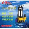 不锈钢无堵塞排污泵 耐腐蚀污水泵价格图片