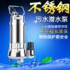 耐酸潜污泵离心式水泵 全扬程无过载不锈钢离心泵图片
