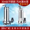 小型污水泵 电动水泵大流量不锈钢潜水电泵