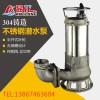 不锈钢排污泵 耐腐蚀酸碱潜水泵 全不锈钢铸造无堵塞潜污泵图片