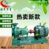 IR50-32-160J热水泵清水泵高温泵消防泵混流泵离心泵