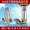 直销WQ型不锈钢无堵塞排污泵 耐腐蚀污水泵厂家图片