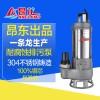 不锈钢排污泵 不锈钢304防腐蚀化工污水泵潜污泵图片