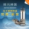 不锈钢高扬程潜水泵 耐腐蚀酸碱污水排污泵无堵塞图片