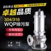 立式污水泵 304耐腐蚀化工厂专用潜污水泵 耐酸碱污水泵图片