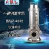 小型抽水泵 立式不锈钢潜水泵 全不锈钢水泵图片
