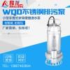 WQD潜水排污泵 不锈钢污水污物潜水泵 耐腐蚀图片