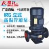 立式管道泵 耐高温管道泵 冷却水循环水泵 厂家直销图片