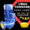 专业生产立式水泵 管道增压泵 热水循环离心泵图片