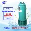 吴中市 潜水泵 矿用防爆水泵批发零售图片