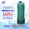 葫芦岛 排污泵 矿用防爆型 质量先行服务跟上 安立泰图片