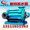 新祁东D6-25*3多级离心泵管道泵增压泵循环泵清水泵化工泵图片