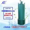 西安潜水泵批发 水泵价格 矿用防爆水泵 煤安认证产品 安泰图片