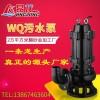 厂家特供排污泵化工泵污水处理立式无堵塞排污潜水泵图片