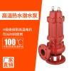WQR耐高温热水潜水泵 洗浴池高温水处理水泵 耐高温排污泵图片