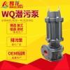 WQ/QW系列污水泵 抽水泵农田灌溉潜水泵 潜水排污泵图片