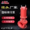 耐高温排污泵 钢铁厂抽送热水 可定制高扬程耐高温水泵图片