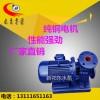 ISW32-100卧式单级管道离心泵冷热水增压循环泵锅炉泵